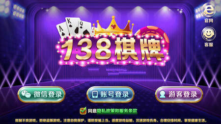 138棋牌安卓版