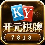開元7818棋牌最新版本