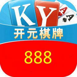 开元888棋牌官方版