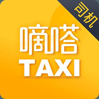 嘀嗒出租車