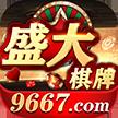 盛大棋牌9667官網版