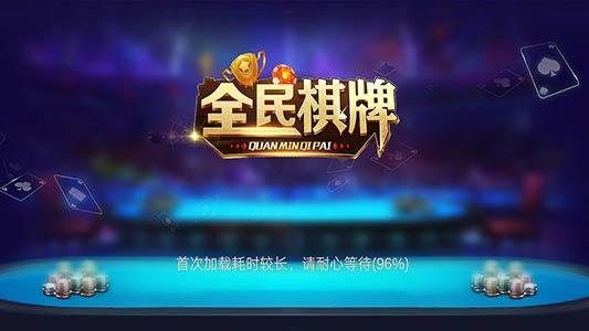 全民棋牌娱乐官网版