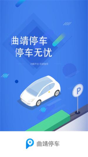 曲靖停車app安卓版