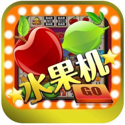 至尊水果机app
