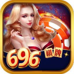 696棋牌cc
