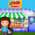 食品卡車廚房廚師
