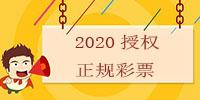 2020授权正规彩票app合集