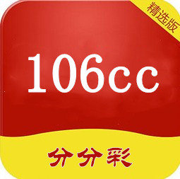 106cc分分彩
