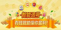 智能追号的彩票app推荐