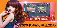 2020最新棋牌送38元