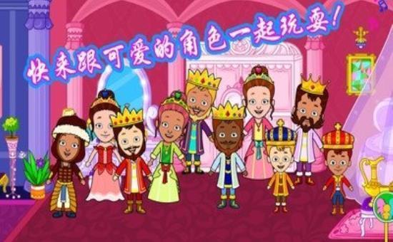 我的公主皇家婚礼