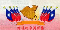 好玩的台湾彩票软件合集