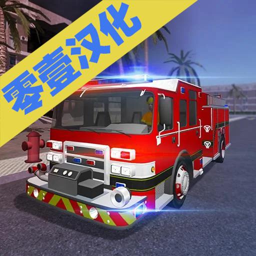 消防車模擬器中文版
