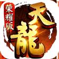 天龙八部荣耀版官网版