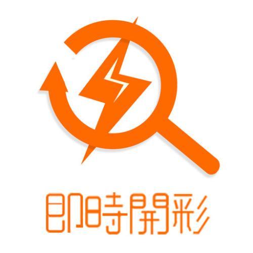 即时开彩台湾版