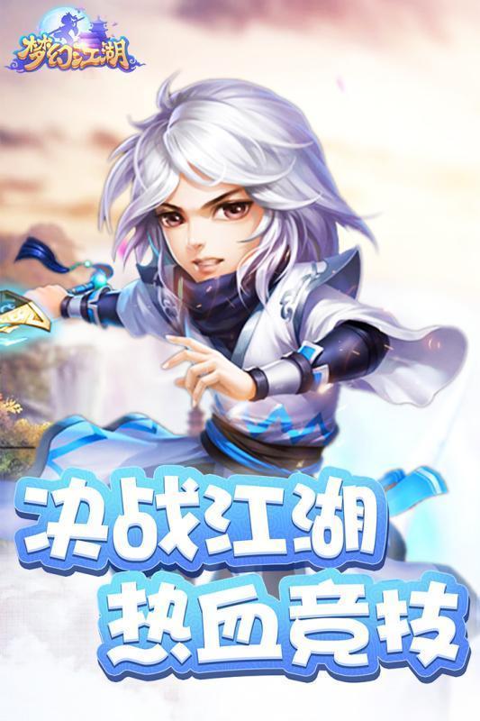 梦幻江湖官网版