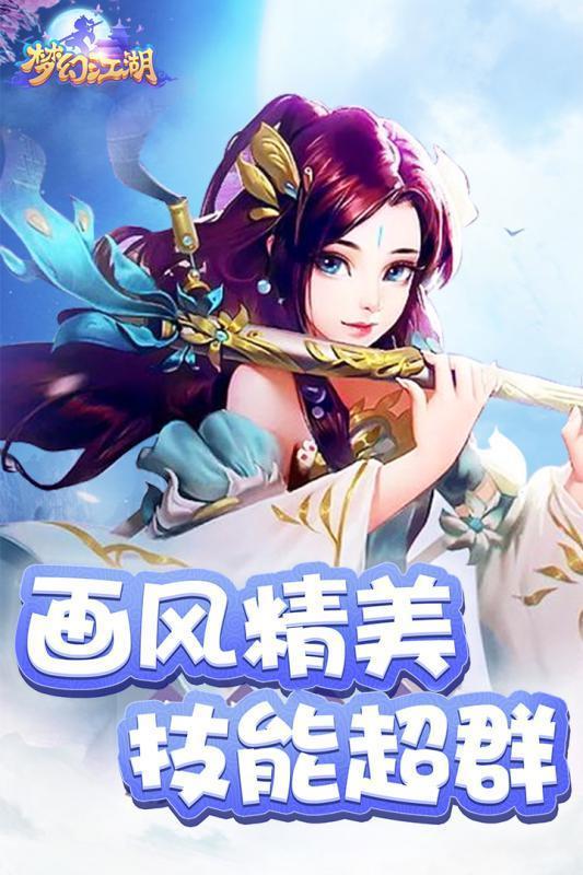 梦幻江湖新春版