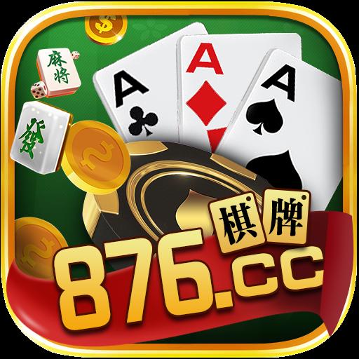 876cc棋牌app