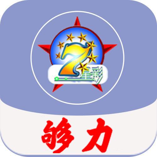 够力七星彩2012