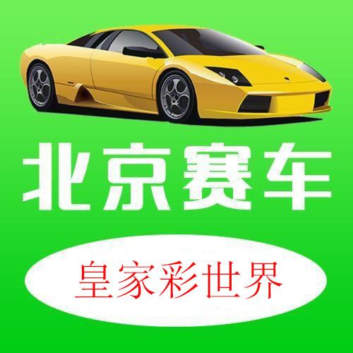 北京赛车pk10皇家彩世界