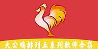 大公鸡排列五系列软件合集