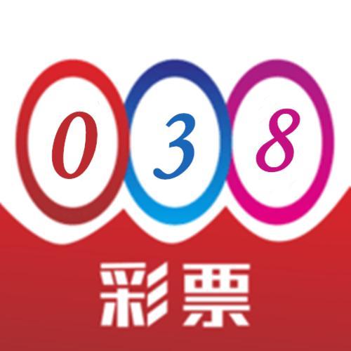 038彩票新版
