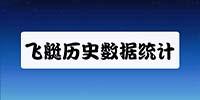 飞艇历史数据统计软件推荐