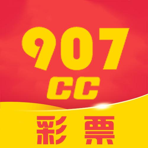 907cc彩票平台