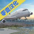 疯狂机场3DV2汉化版