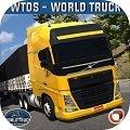 世界大卡車模擬