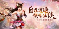 九州仙剑传各版本游戏合集