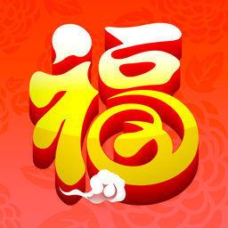台湾六福彩
