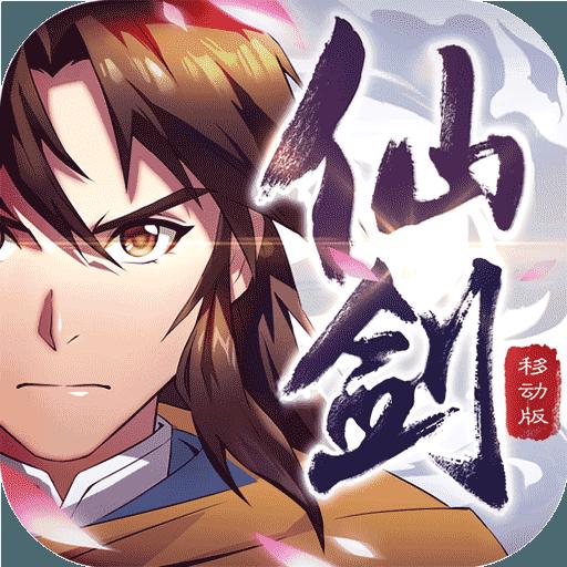 仙剑奇侠传移动版九游版