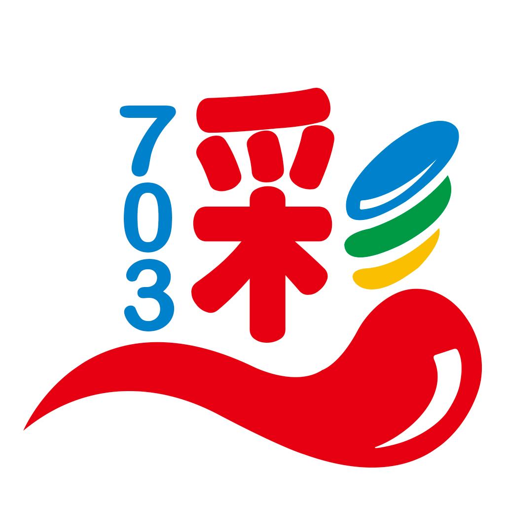 703彩票官網版
