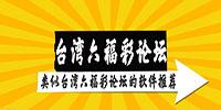 类似台湾六福彩论坛的软件推荐