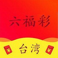 台湾六福彩论坛官网站开奖软件