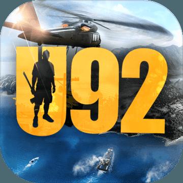 U92最终决战国际版