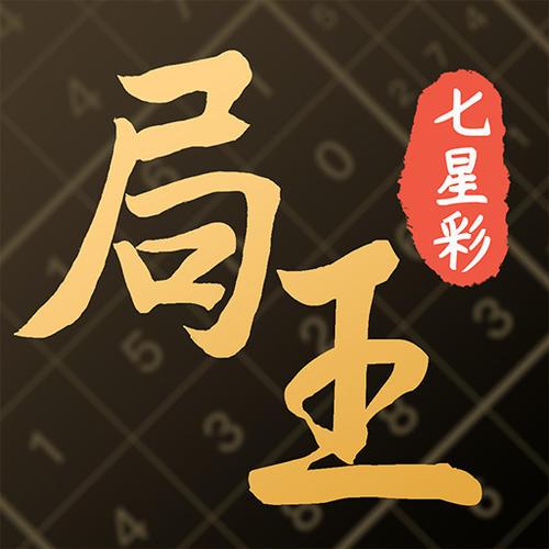 局王七星彩正版