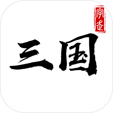 字走三國測試版