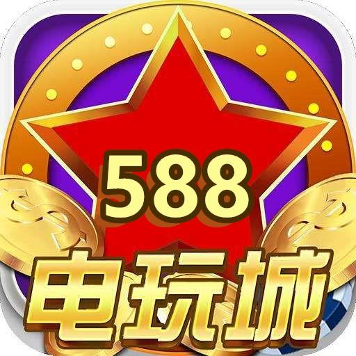 588电玩城