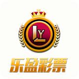 乐盈彩票app