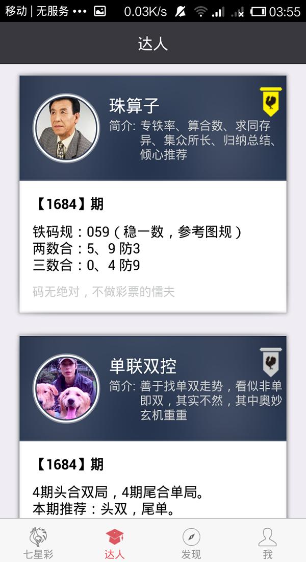 大公鸡七星彩官网版