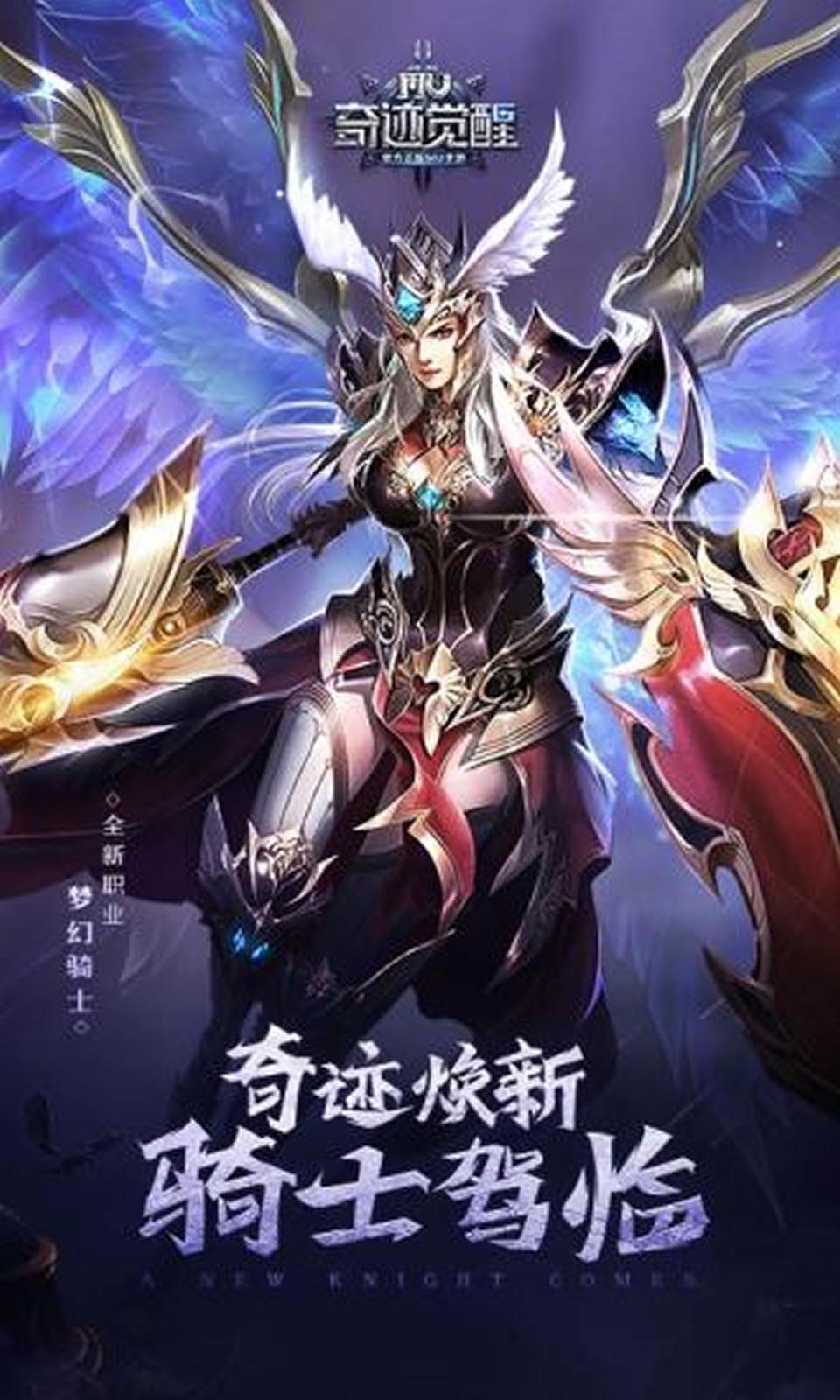 奇迹MU觉醒官网版