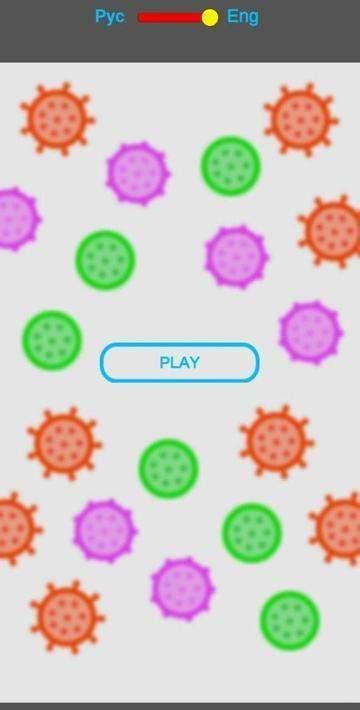 游戏打败了细菌