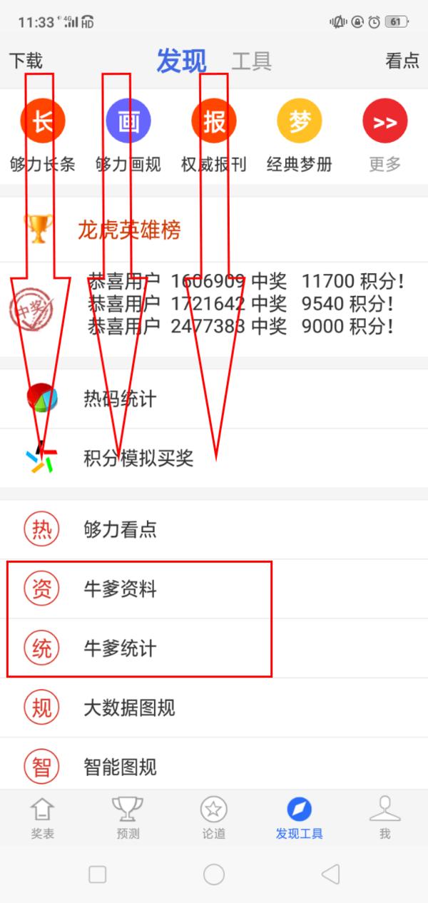 够力七星彩奖表牛爹统计app