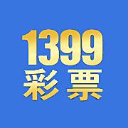 1399net彩票新版