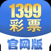 1399彩票官网版