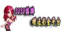2020棋牌贈送彩金平臺