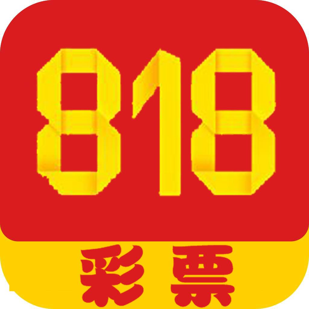 818彩票手机app