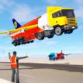 飛行油罐卡車模擬